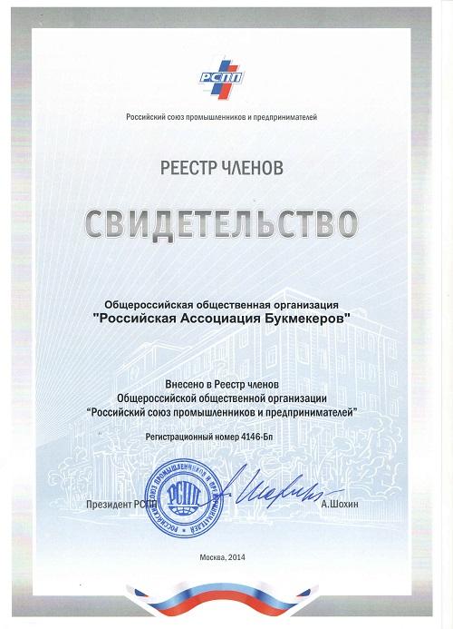 Как зайти в париматч в россии январь 2020
