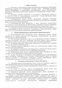 Положение о Компенсационном фонде Некоммерческого партнерства «Объединение организаторов азартных игр»1