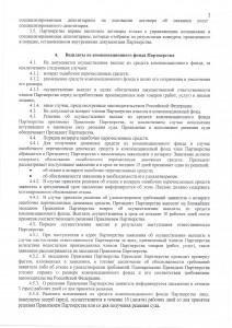 Положение о Компенсационном фонде Некоммерческого партнерства «Объединение организаторов азартных игр»2