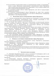 Положение о Компенсационном фонде Некоммерческого партнерства «Объединение организаторов азартных игр»3
