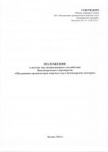 Положение о системе мер дисциплинарного воздействия Некоммерческого партнерства «Объединение организаторов азартных игр»