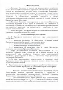 Положение о системе мер дисциплинарного воздействия Некоммерческого партнерства «Объединение организаторов азартных игр»1
