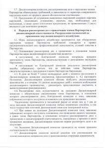 Положение о системе мер дисциплинарного воздействия Некоммерческого партнерства «Объединение организаторов азартных игр»3