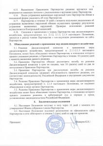 Положение о системе мер дисциплинарного воздействия Некоммерческого партнерства «Объединение организаторов азартных игр»5