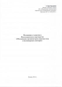 Положение о членстве в Некоммерческом партнерстве «Объединение организаторов азартных игр»