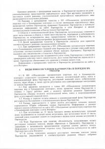 Положение о членстве в Некоммерческом партнерстве «Объединение организаторов азартных игр»5