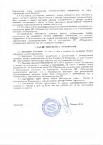 Положение о членстве в Некоммерческом партнерстве «Объединение организаторов азартных игр»6