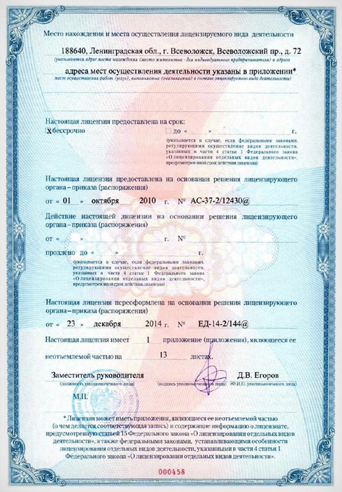 Проверить лицензию букмекерской конторы